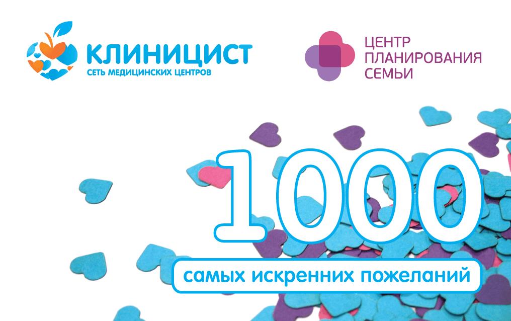 Подарочная карта «1000 самых искренних пожеланий» номиналом 1000 рублей