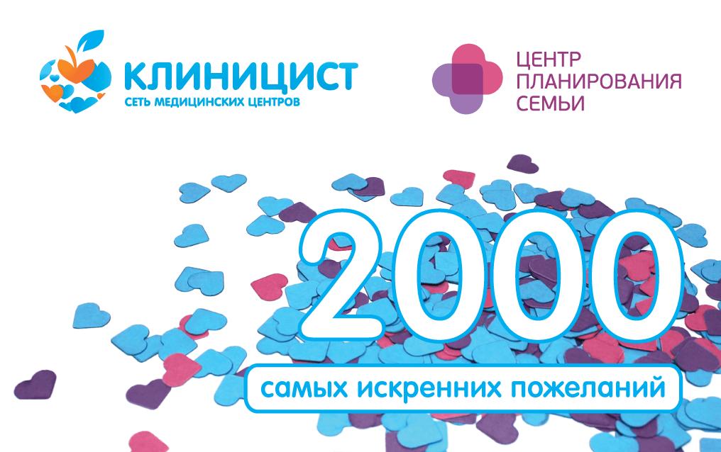 Подарочная карта «2000 самых искренних пожеланий» номиналом 2000 рублей