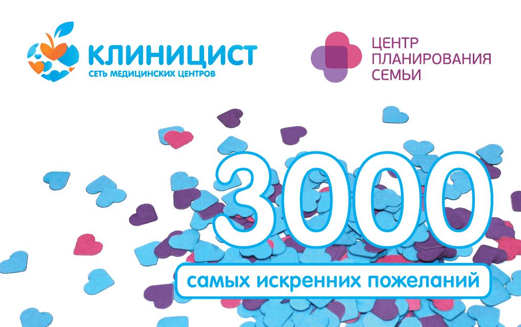 Подарочная карта «3000 самых искренних пожеланий» номиналом 3000 рублей