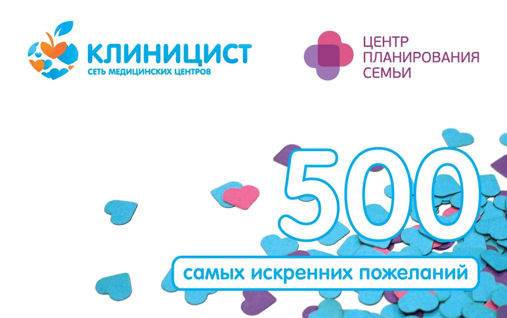 Подарочная карта «500 самых искренних пожеланий» номиналом 500 рублей